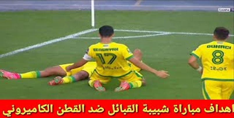 شبيبة القبائل ضد القطن الكاميروني+زكرياء بولحية+بدر الدين سوياد+2021+الرجاء البيضاوي المغربي+شبيبة القبائل+كوتون سبور+JSK+jsk3-0cotton-demi-final