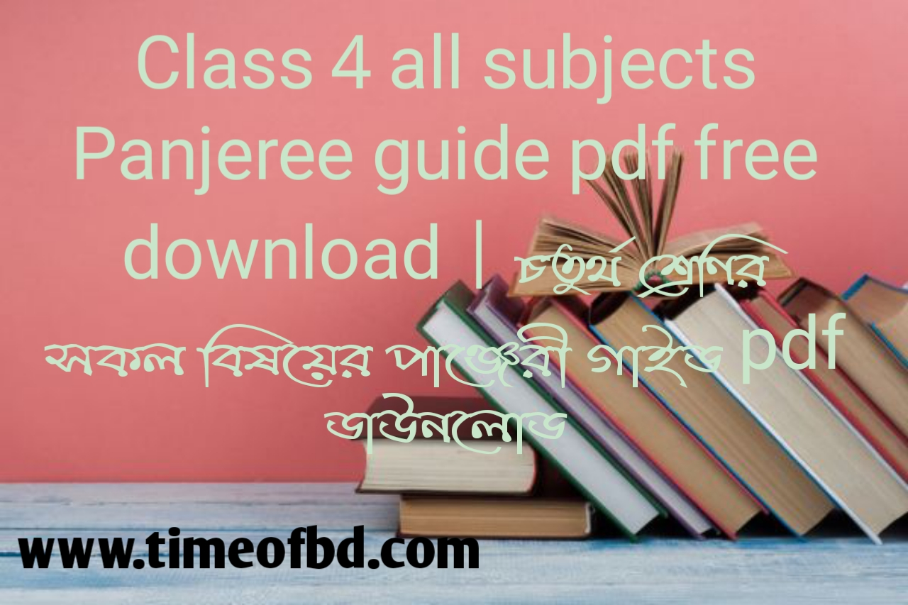 Panjeree guide for Class 4, Class 4 Panjeree guide 2021, Class 4 the Panjeree guide pdf, Panjeree guide for Class 4 pdf download, Panjeree guide for Class 4 2021, Panjeree bangla guide for Class 4 pdf, Panjeree bangla guide for Class 4 pdf download, Panjeree guide for class 4 Bangla, Panjeree bangla guide for class 4, Panjeree bangla guide for Class 4 pdf download link, Panjeree english guide for Class 4 pdf download, Panjeree english guide for class 4, Panjeree math guide for Class 4 pdf download, Panjeree math guide for class 4,