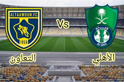 # مباراة الأهلي السعودي والتعاون مباشر 7-5-2021 والقنوات الناقلة الدوري السعودي