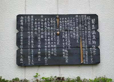 菊島温泉効能書の看板