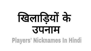 खिलाड़ियों के उपनाम - Players' Nicknames In Hindi