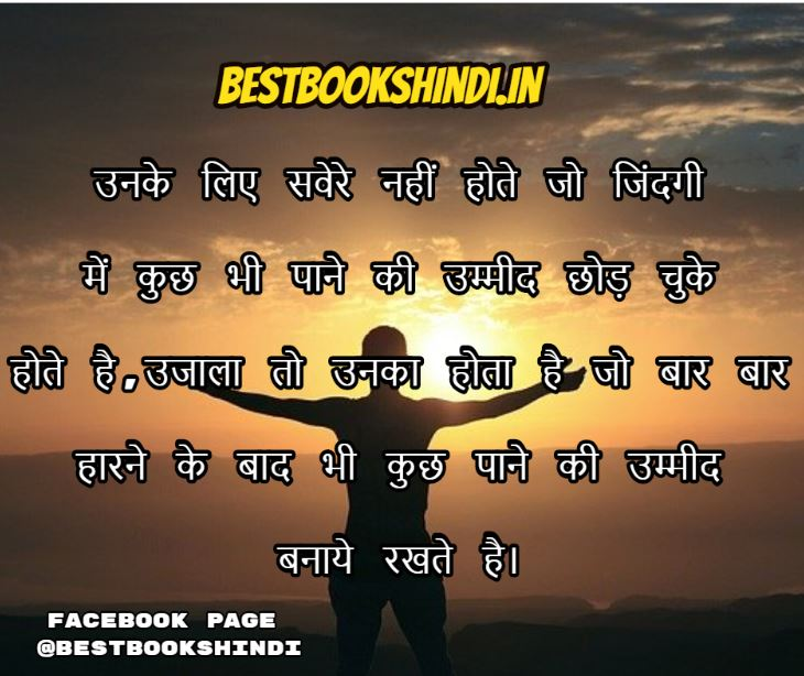 Suvichar Hindi Mein With Image