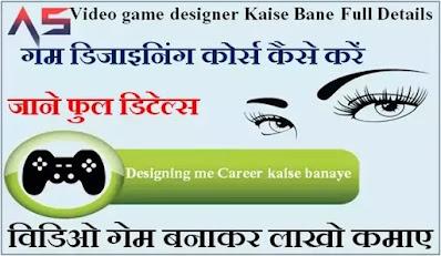 Video game designer Kaise Bane - गेम डिजाइनिंग कोर्स कैसे करें Full Details