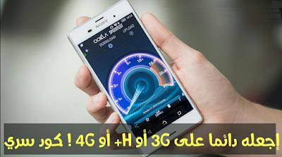 كيفية تسريع الإنترنت على هاتفك عن طريق تقوية اشارة 2G | 3G | 4G  بشكل كبير جدا