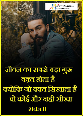 Motivational Quotes & Motivational Thoughts In Hindi MOTIVATIONALQUOTES1.COM