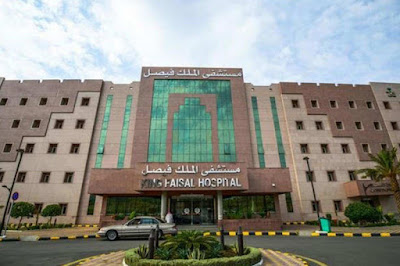 50 وظيفة في مستشفي الملك فيصل التخصصي الرياض وجدة والمدينة المنورة : اي وظيفة