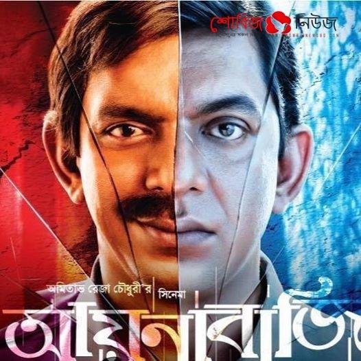 'আয়নাবাজি' থেকে টিভি  Series
