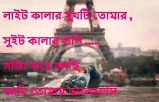 Bangla Love Sms - Girlfriend Valobashar Kobita