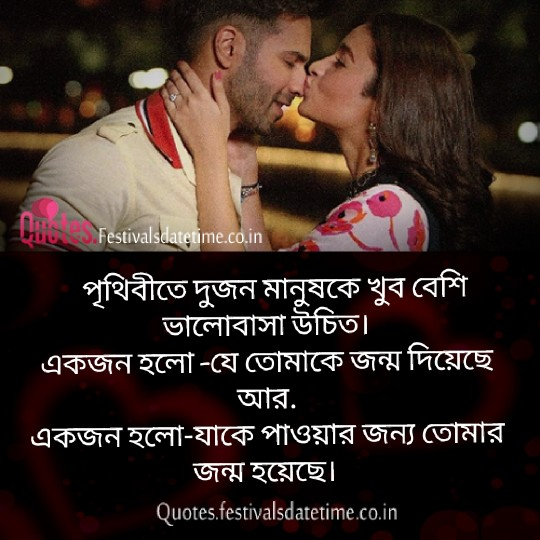 Bangla Instagram Love Shayari Download & share