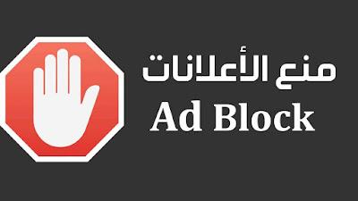 أفضل 3 تطبيقات منع الإعلانات للأيفون 2019