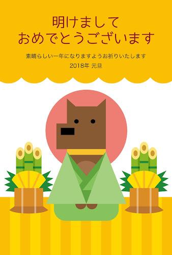 新年の挨拶をする犬のフラットデザイン年賀状(戌年)