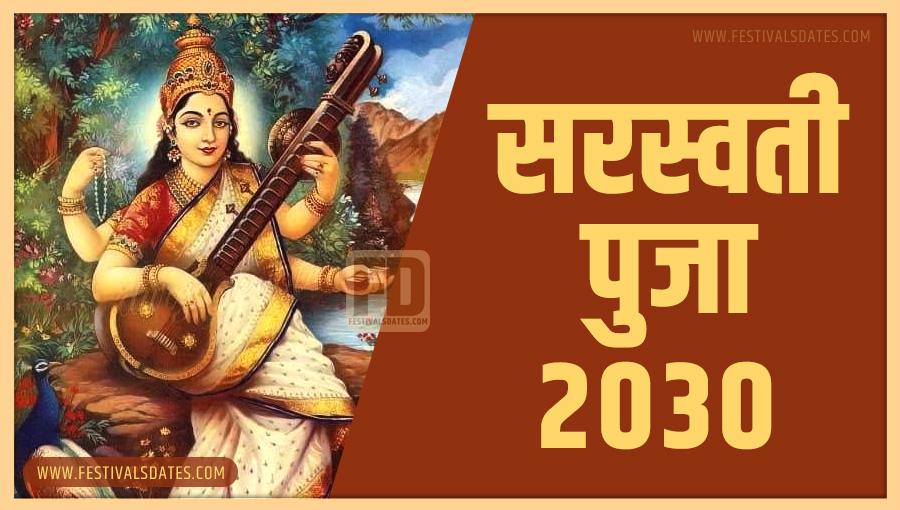 2030 सरस्वती पूजा तारीख व समय भारतीय समय अनुसार