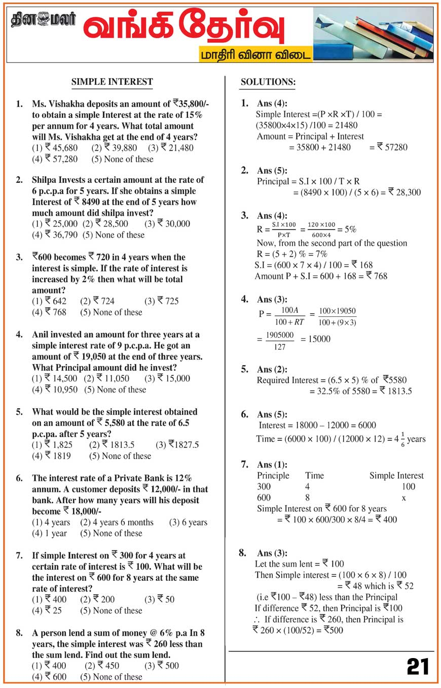 Bank exam questions and simple interest calculation