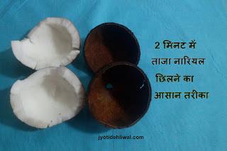 2 मिनट में ताजा नारियल फोड़ने (छिलने) का आसान तरीका
