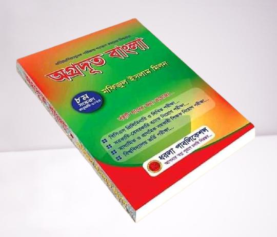 অগ্রদূত বাংলা full book pdf | অগ্রদূত বাংলা বই pdf free download