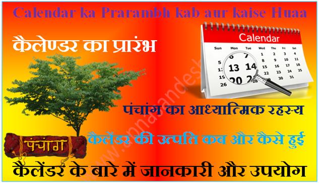 Calendar ka Prarambh kab aur kaise Huaa - कैलेण्डर का प्रारंभ