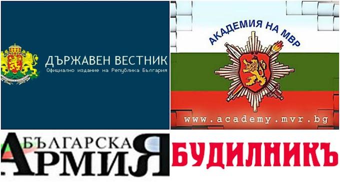 Каталог онлайн български специализирани вестници