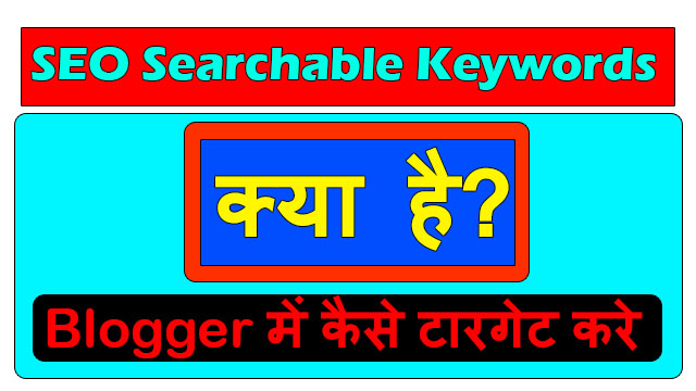 SEO Searchable Keywords Kya Hai Aur Apne Blog Me Kaise Find Kare