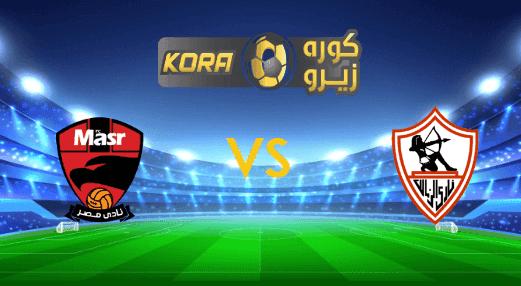مشاهدة مباراة الزمالك ونادي مصر بث مباشر اليوم 21-11-2020 كأس مصر