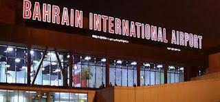 تعلن شركة مطار البحرين عن وظائف لعدد من التخصصات في مطار البحرين