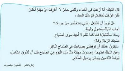 حكاية-الديك-يبحث-عن-عمل-مرشدي-في-اللغة-العربية-المستوى-الثالث2