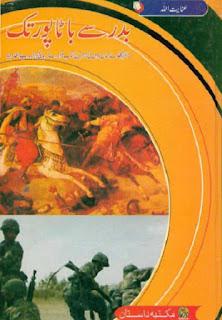 Badar Se Batapur Tak Stories By Inayatullah