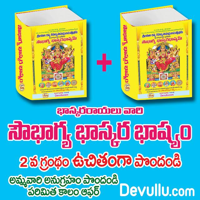 Sowbhagya Bhaskara Bhashyam | శ్రీ లలితా దివ్య రహస్యసాహస్రనామస్తోత్రం | శ్రీ భాస్కర ప్రణీతం సౌభాగ్య భాస్కర భాష్యం | Author : Nori Bhogeswara sarma