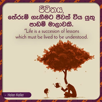 Image result for sinhala life quotes