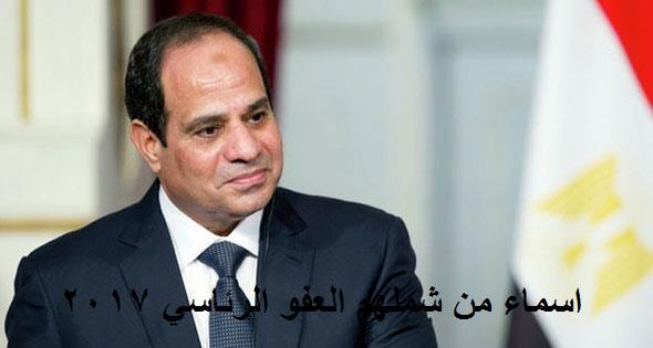 اسماء من شملهم العفو الرئاسي 2017