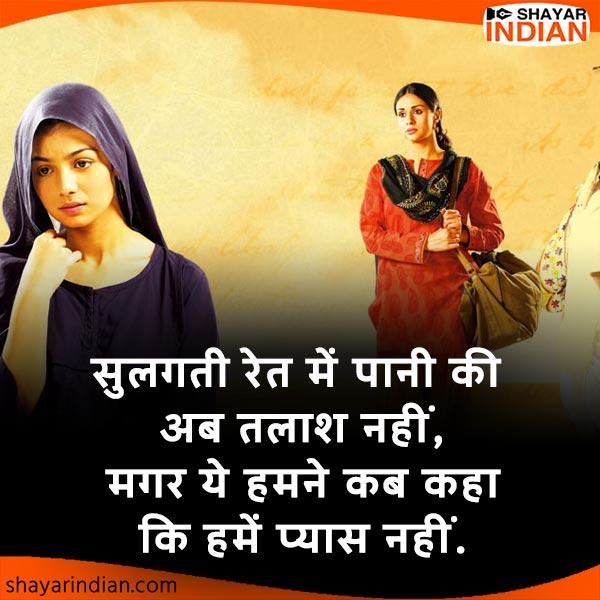अब तलाश नहींं - Rajasthani Hindi Shayari, Pyas Status in Hindi