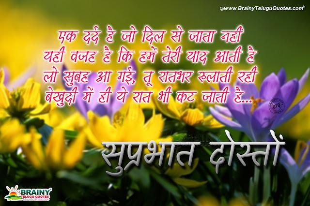 inspirational good morning shayari in hindi-hindi good morning quotes-good morning hindi shayri