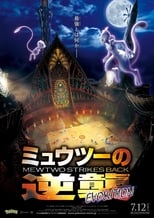 Pokemon Movie : Mewtwo no Gyakushuu Evolution