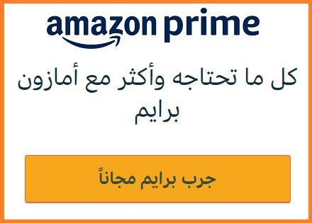 كوبونات وعروض حصريه وشحن مجاني والمزيد مع اشتراك أمازون برايم السعوديه