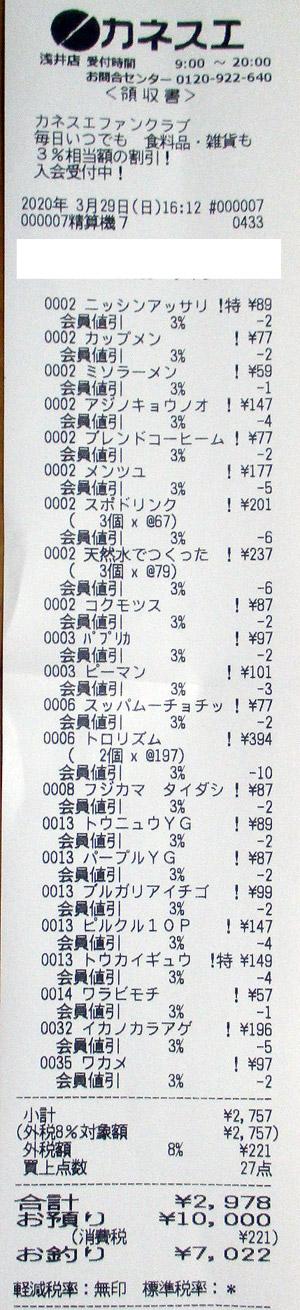 カネスエ 浅井店 2020/3/29 のレシート