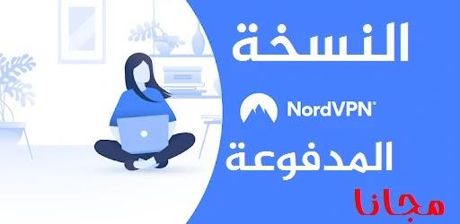 تحميل برنامج nordvpn مهكر تحميل برنامج nordvpn مهكر للاندرويد تطبيق nordvpn مهكر تحميل nordvpn مهكر