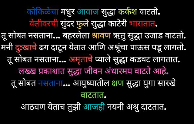 हि-Shayari-Marathi-शेर-Marathi-Shero-Shayari,