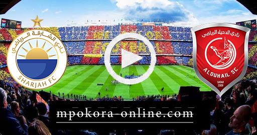 مشاهدة مباراة الدحيل والشارقة بث مباشر كورة اون لاين 15-09-2020 دوري أبطال آسيا
