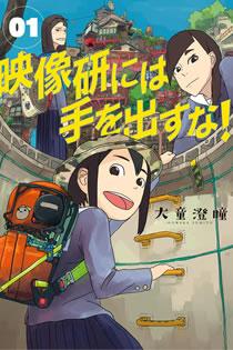 Anime Eizouken Ni Wa Te Wo Dasu Na! Legendado
