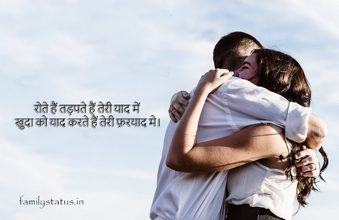 facebook love shayari, beautiful hindi love shayari