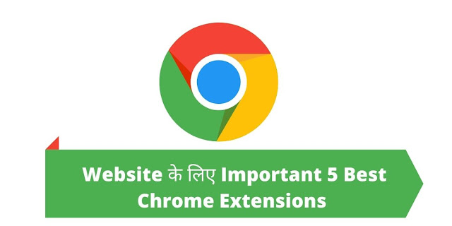 Website के लिए Important 5 Best Chrome Extensions