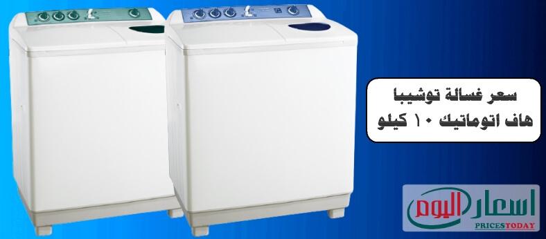 سعر غسالة توشيبا هاف اتوماتيك 10 كيلو في مصر 2020