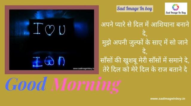 shayari in hindi Images | i love u pics