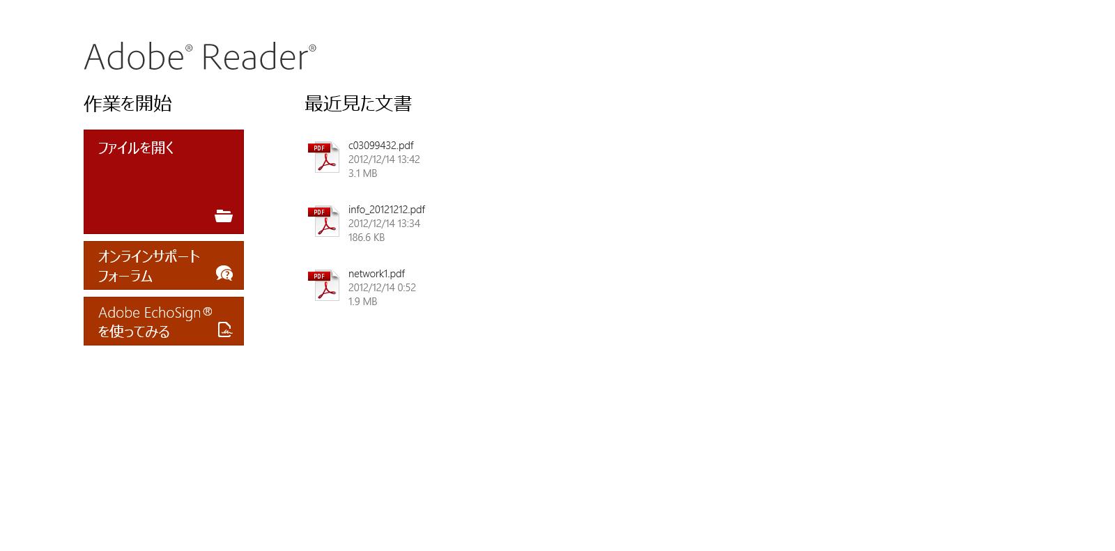 アドビ システムズ windows 8 windows rt 用 adobe reader を公開