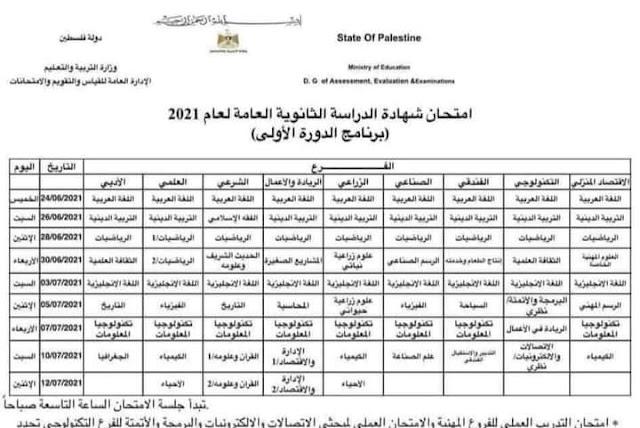 جدول امتحانات الثانوية العامة الجديد التوجيهي 2021  فلسطين