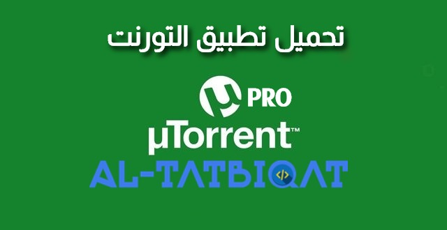 تحميل تطبيق التورنت µTorrent Pro  للاندرويد