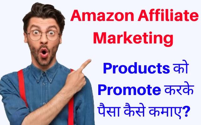 amazon affiliate marketing se paise kaise kamaye, amazon affiliate program se paise kaise kamaye