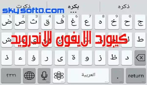 كيبورد ايفون ios 14 عربي,تنزيل لوحة مفاتيح ايفون 11,كيبورد ايفون مع ايموجي ايفون,Ios 14 keyboard apk,كيبورد خط ايفون,كيبورد ايفون 12 برو,كيبورد ios 11 للاندرويد,كيبورد ايفون APK,كيبورد ايفون مهكر,تحميل كيبورد الايفون الأصلي عربي,كيبورد آيفون ١١,