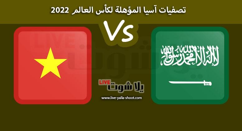 السعوديه وفيتنام