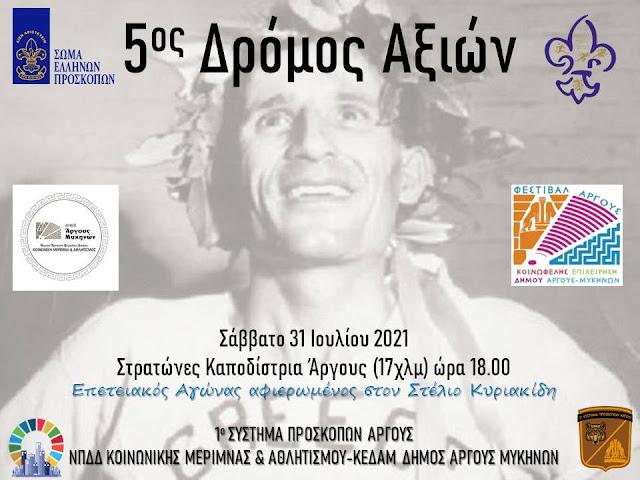 """31 Ιουλίου ο """"5ος Δρόμος Αξιών"""" στο Άργος"""