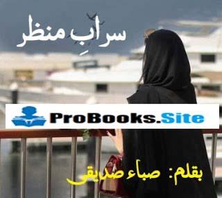 Sarab E Manzar Complete Novel By Saba Siddique